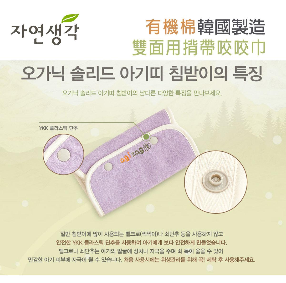 韓國 thinkECO~100%有機棉雙面用[厚身] 揹帶口水巾 / 咬咬巾