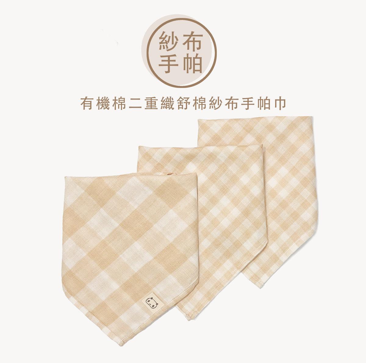 Organic Cotton Baby 2 ply muslin handkerchief (25 x 25cm x 3 pieces)
