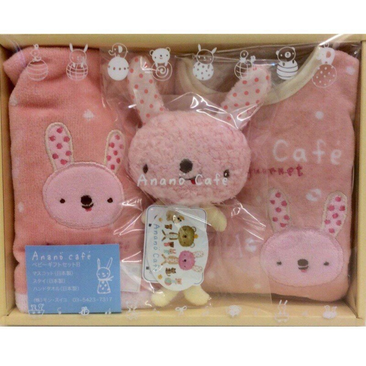 Newborn Baby Gift Set (Made in Japan) -Small (Pink)(3pcs/set)