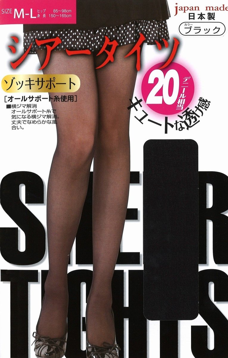 20DEN Japanese Stockings-Matte (Light Brown)