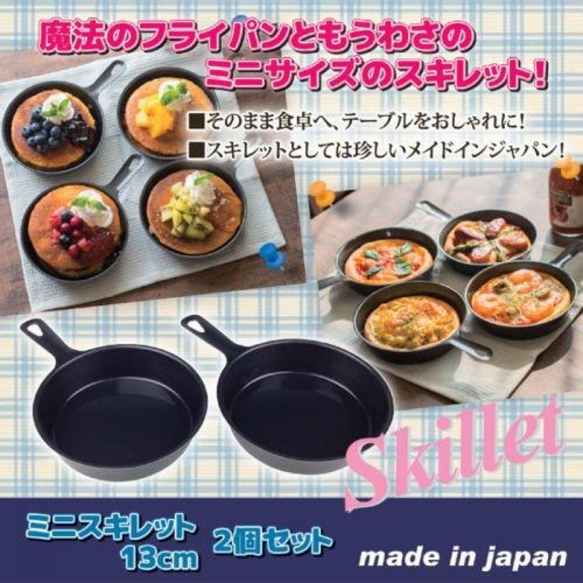 日本制杉山金屬13cm鑄鐡平底鑊-2個裝