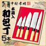 KKS 日本刀廚師刀5件套/中村孝明日本料理刀套裝 - 魚生刀/ 日本菜刀/ 日本水果刀