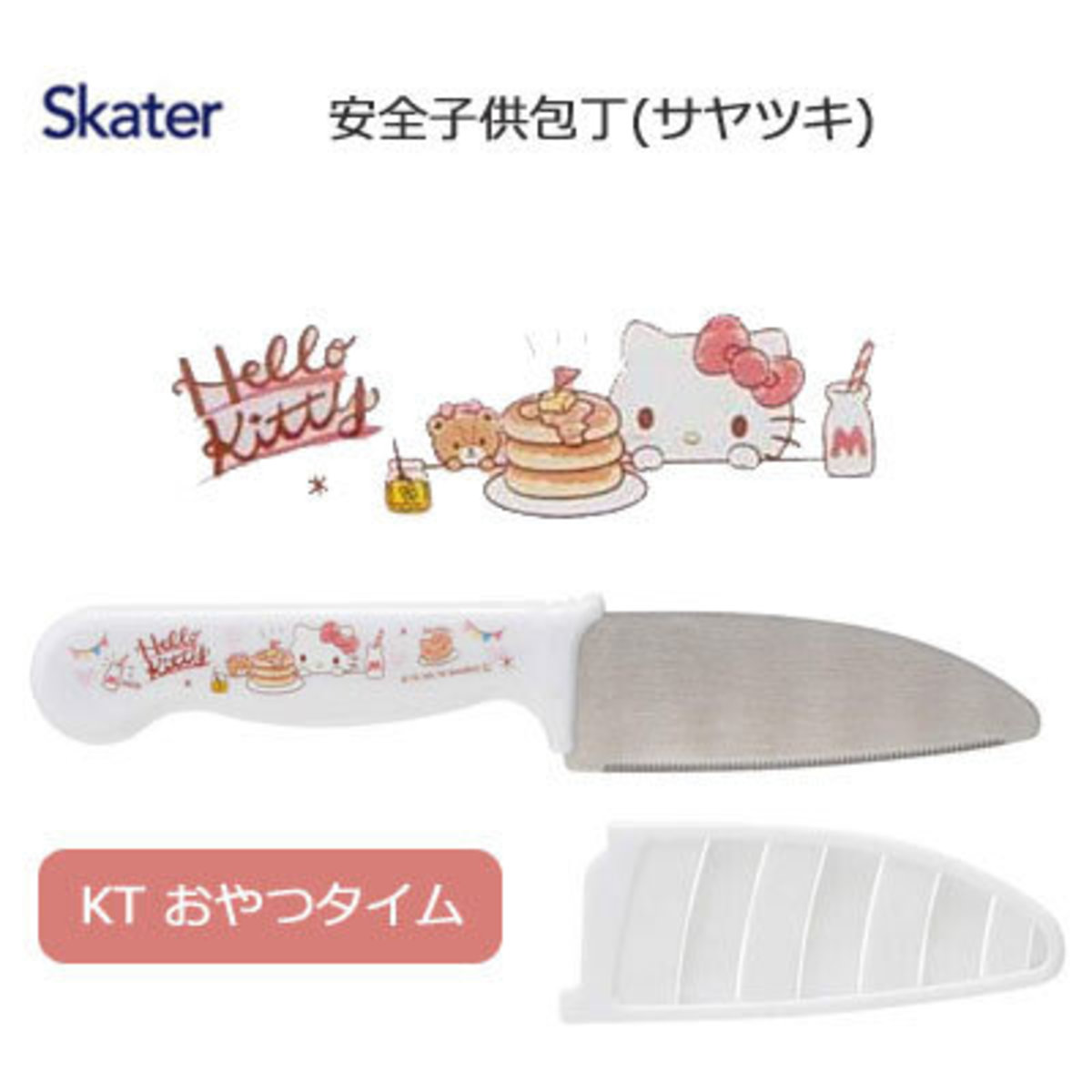Stainless Steel Children's Knife with Knife Cover (Hello Kitty)