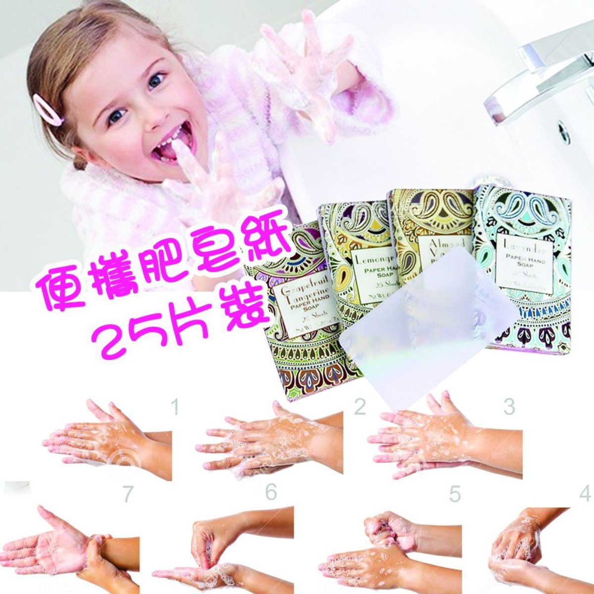 便攜肥皂纸 (杏仁香草味) -25片裝 (4盒裝)