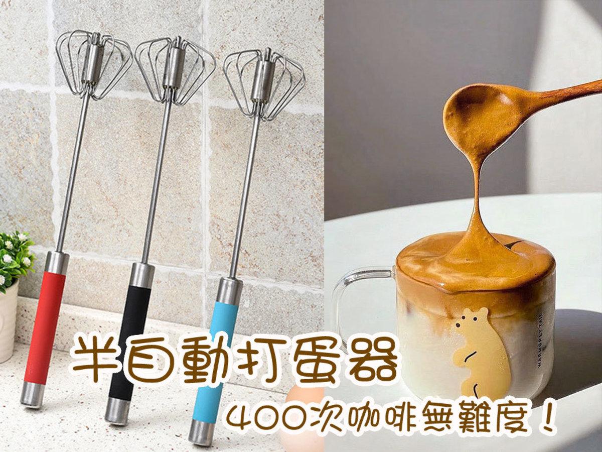 半自動打蛋器/不鏽鋼起泡器/手動咖啡奶泡器 (藍色)