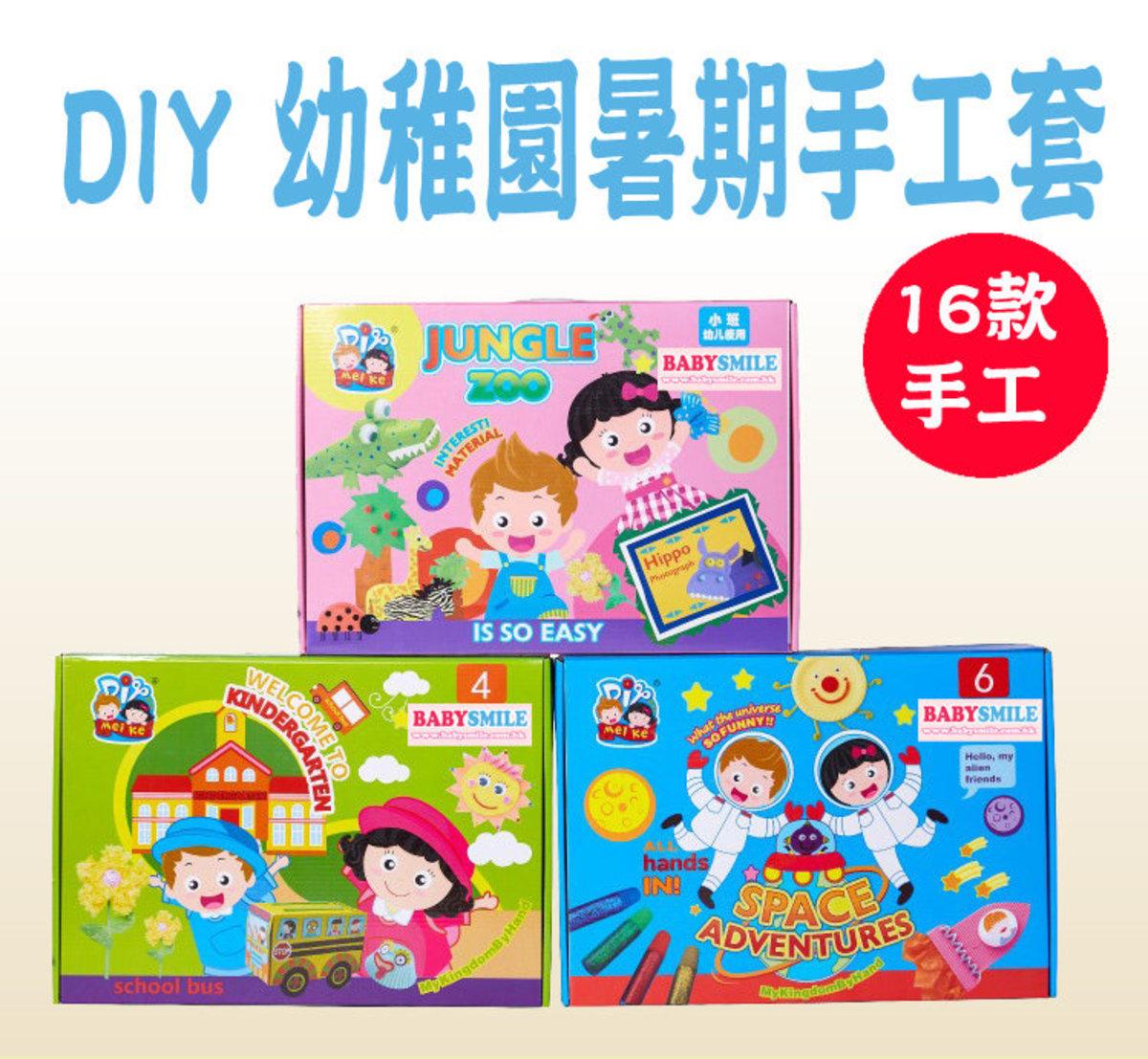 Pre-School-Primary School DIY HandCraft set - include 16 set of art with instruction sheet (3-4 yr)