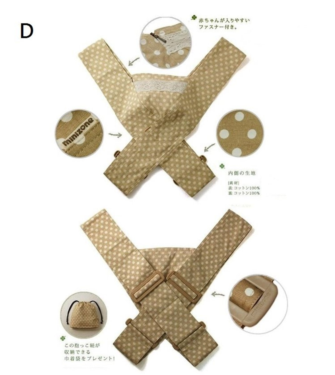 Minizoe X Portable Baby Cloth Carrier-Adjustable (Beige with large dots)