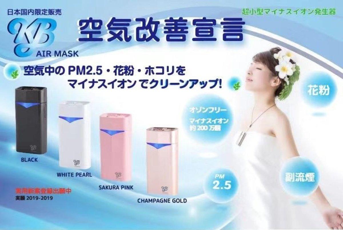 Air Mask 隨身空氣清淨機 (黑色) (平行進口產品)