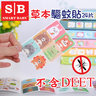 Herbal Mosquito Repellent Patch (24 pieces) (For Infants/Pregnant Women) (Set A)