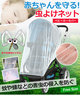Stroller Mosquito Net - General Style