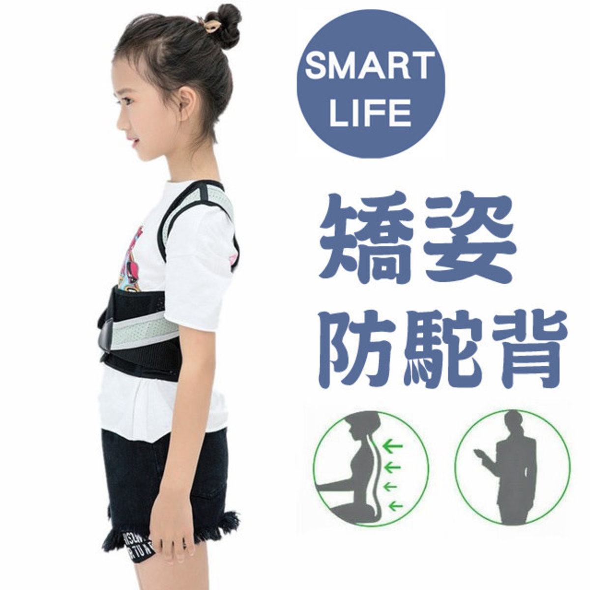 Children's Anti-Humpback / Beauty / Back Posture Correction (Medium)