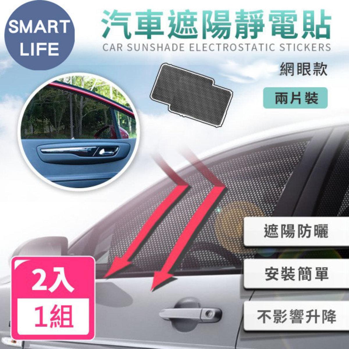 防曬車窗靜電貼/汽車防晒用品 (2片裝)