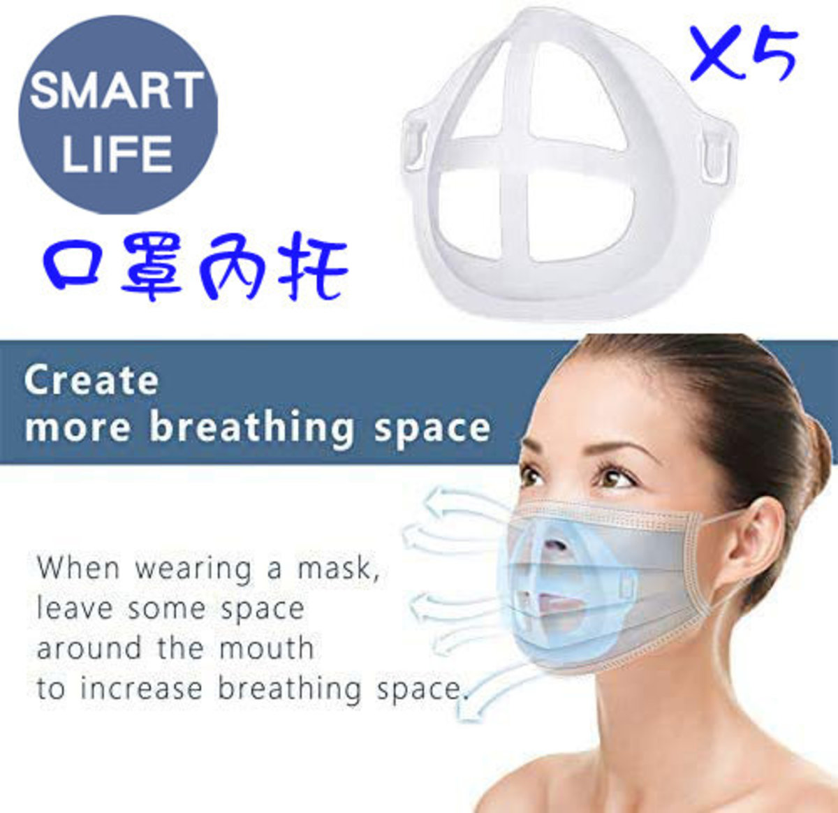 Reuseable Facemask Inner Frame - 5pcs set