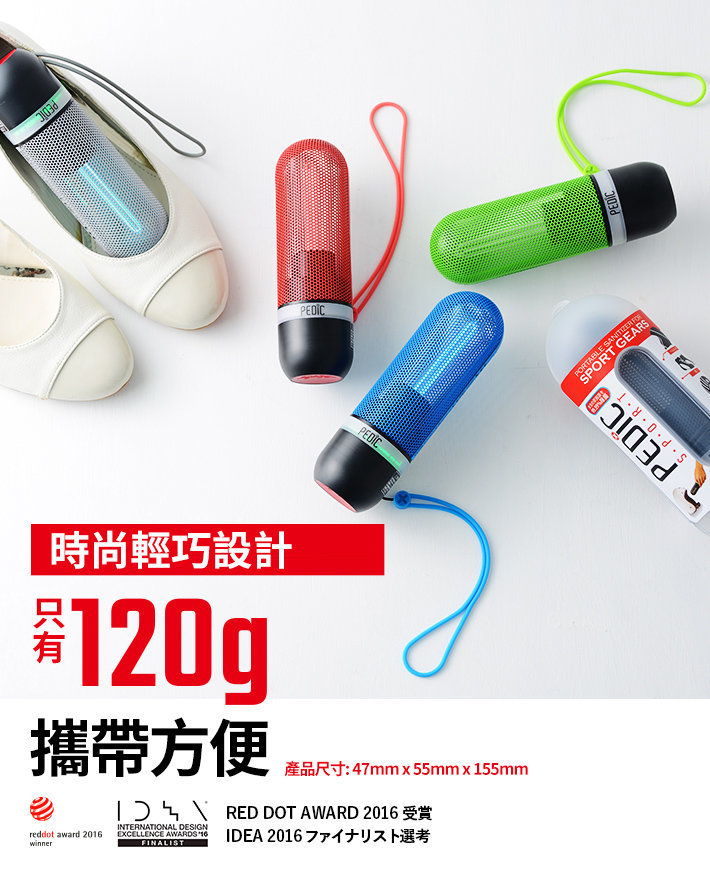 Korea PEDIC SPORT Portable UV Sanitizer 2020 Japan Sakura Edition