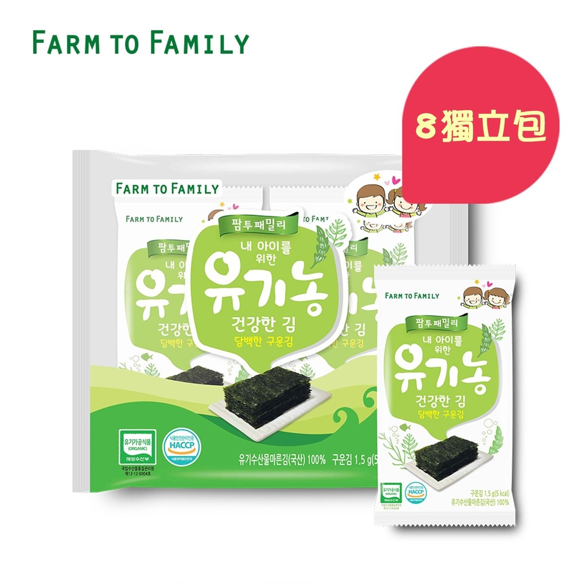 Organic Laver For Kids Roasted Only (Salt and Oil free)