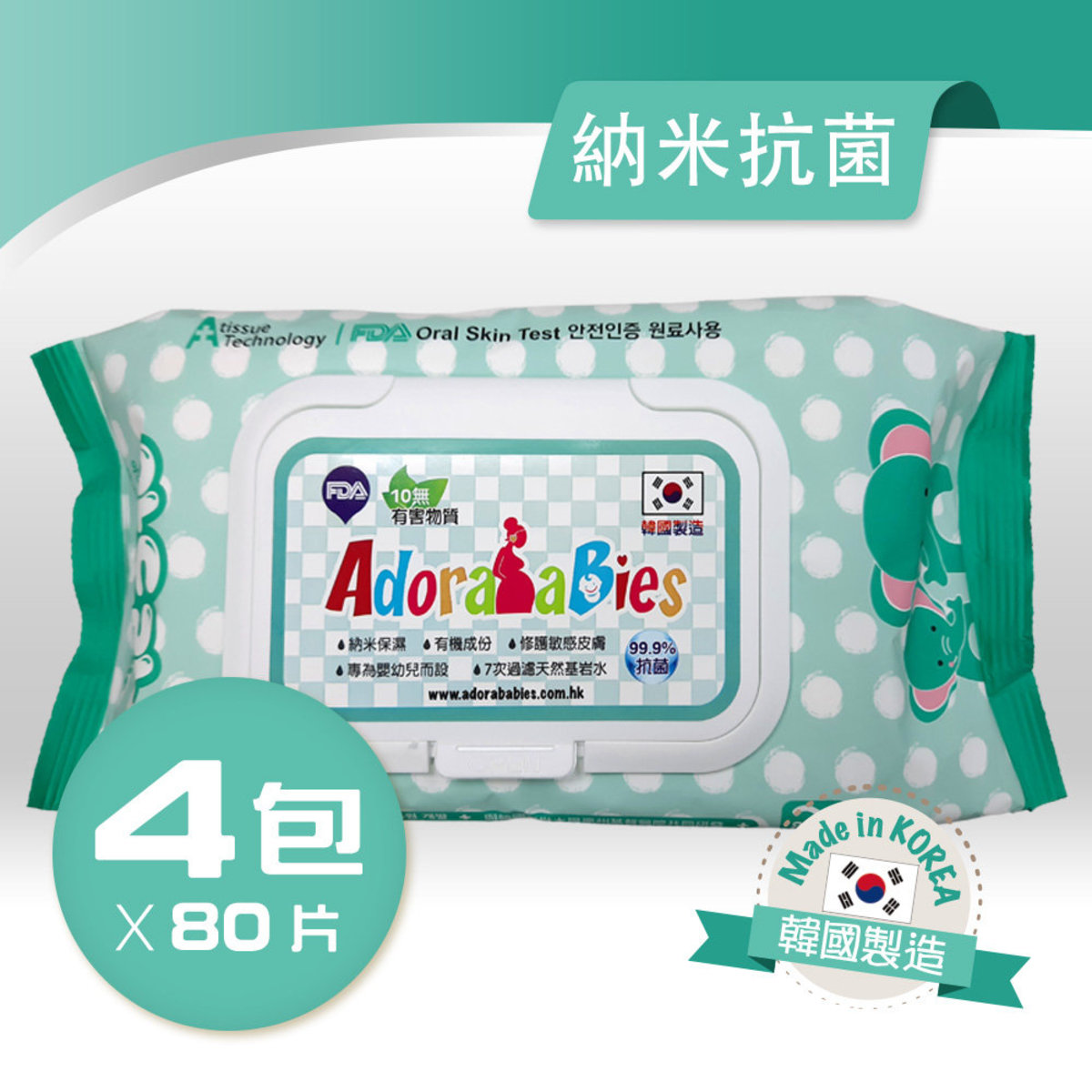 Basic Plain Baby Wet Wipe (80 pcs x 4 packs)