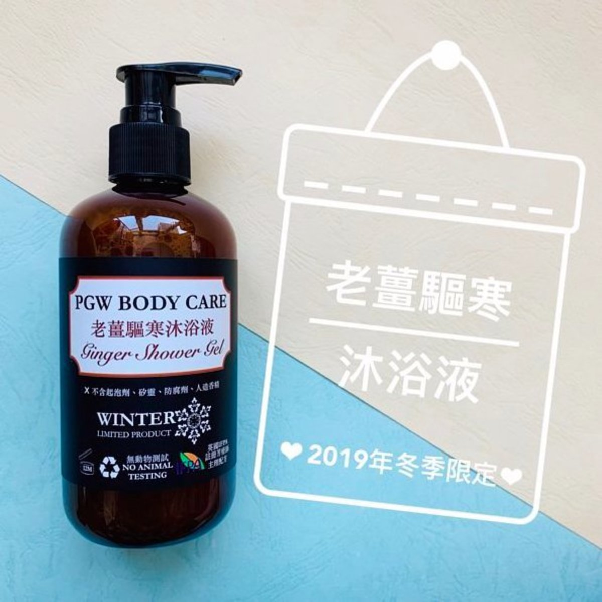 Ginger Shower Gel 250ml (2019 Winter Limited Collection)