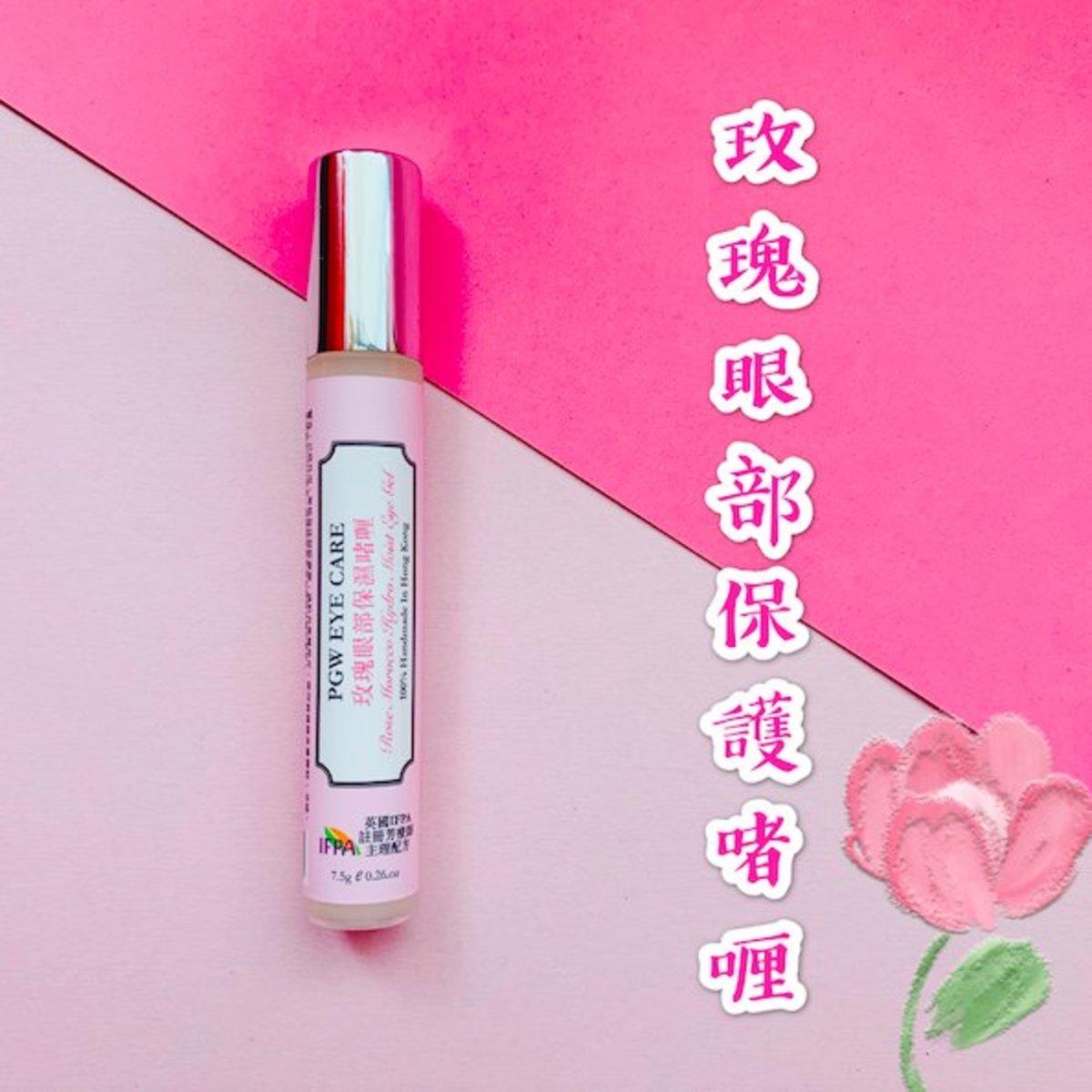 玫瑰眼部保濕啫喱 7.5g (收貨後請放雪櫃保質)