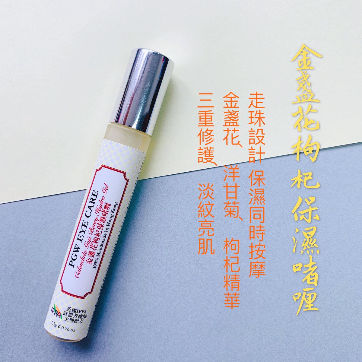 金盞花枸杞保濕啫喱 7.5g (走珠筆設計)