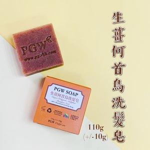 PGW 生薑何首烏洗髮皂 110g (+/-10g)