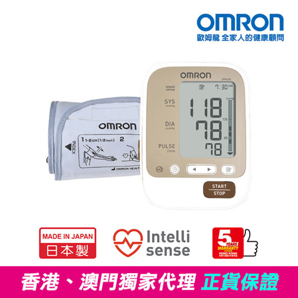 OMRON 歐姆龍 - JPN600 手臂式血壓計