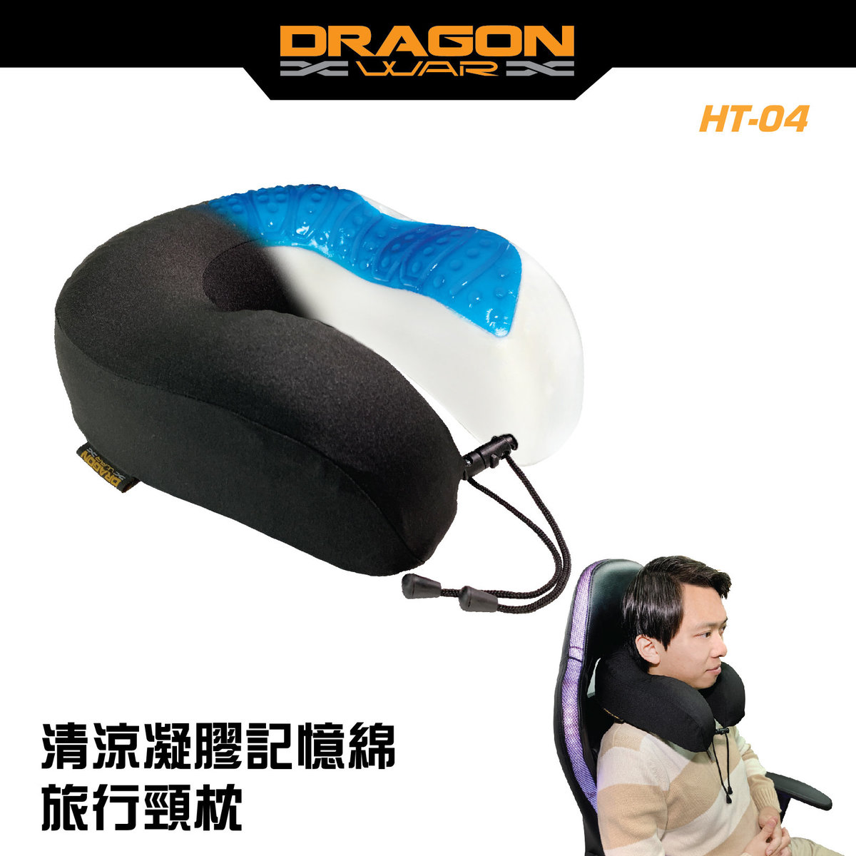 HT-04 清涼凝膠記憶棉U型枕 舒適旅行枕 送護目鏡
