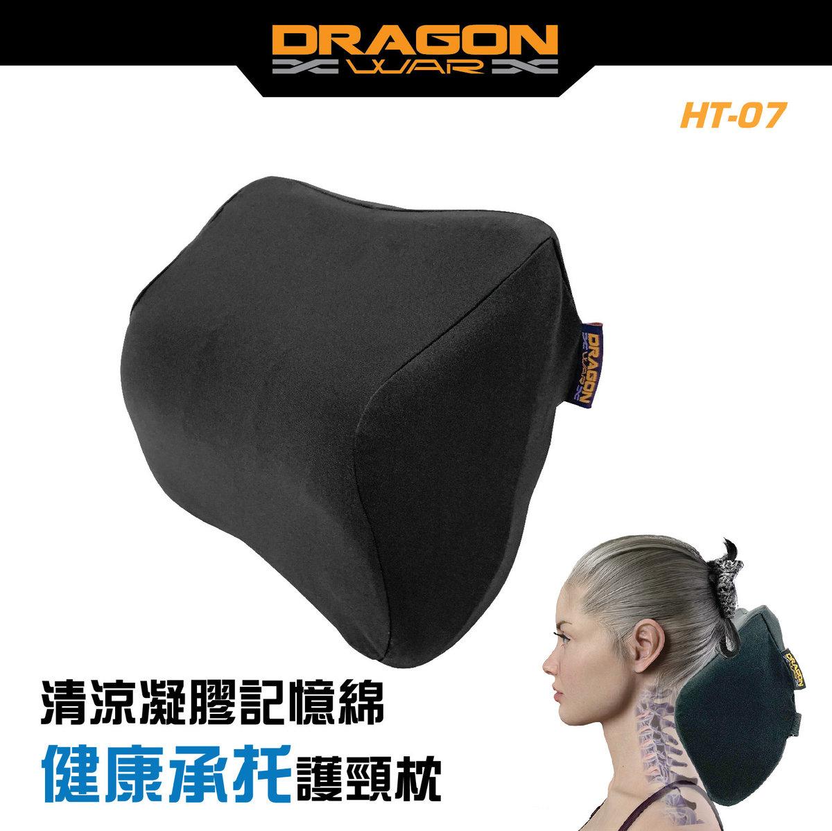 HT-07 清涼凝膠記憶棉頭枕 護頸靠枕