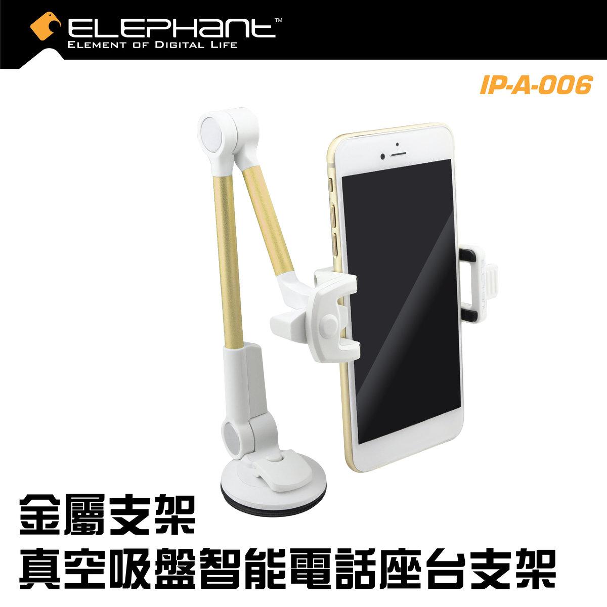 IP-A-006-GOLD Smartphone Holder