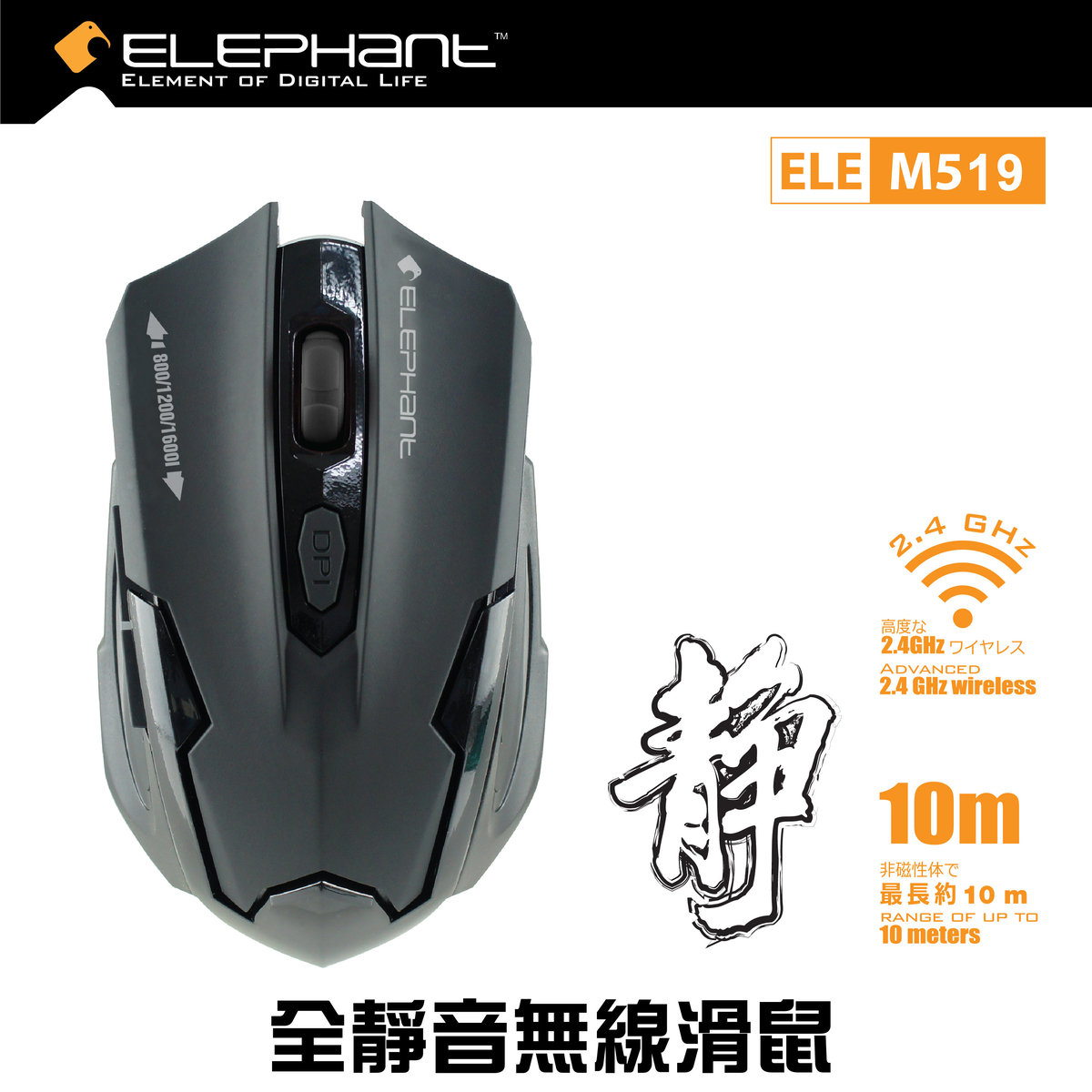 M-519 Fully Silent Wireless Mouse