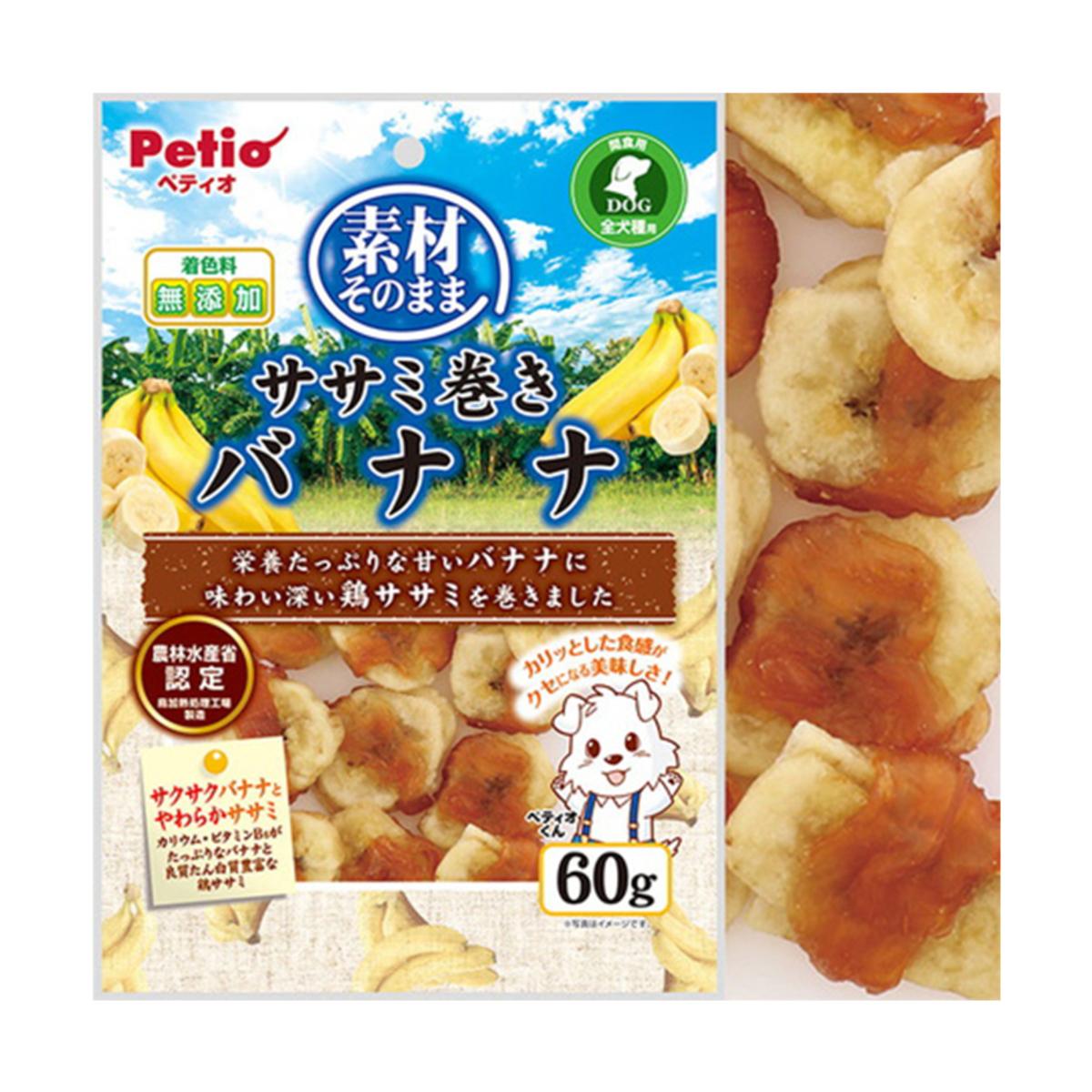 狗小食原汁原味 雞胸肉香蕉卷 60g #A86 (W13299)
