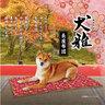 Dog Soft Long Cushion Cherry and Chrysanthemum Pattern #H45(W25696)