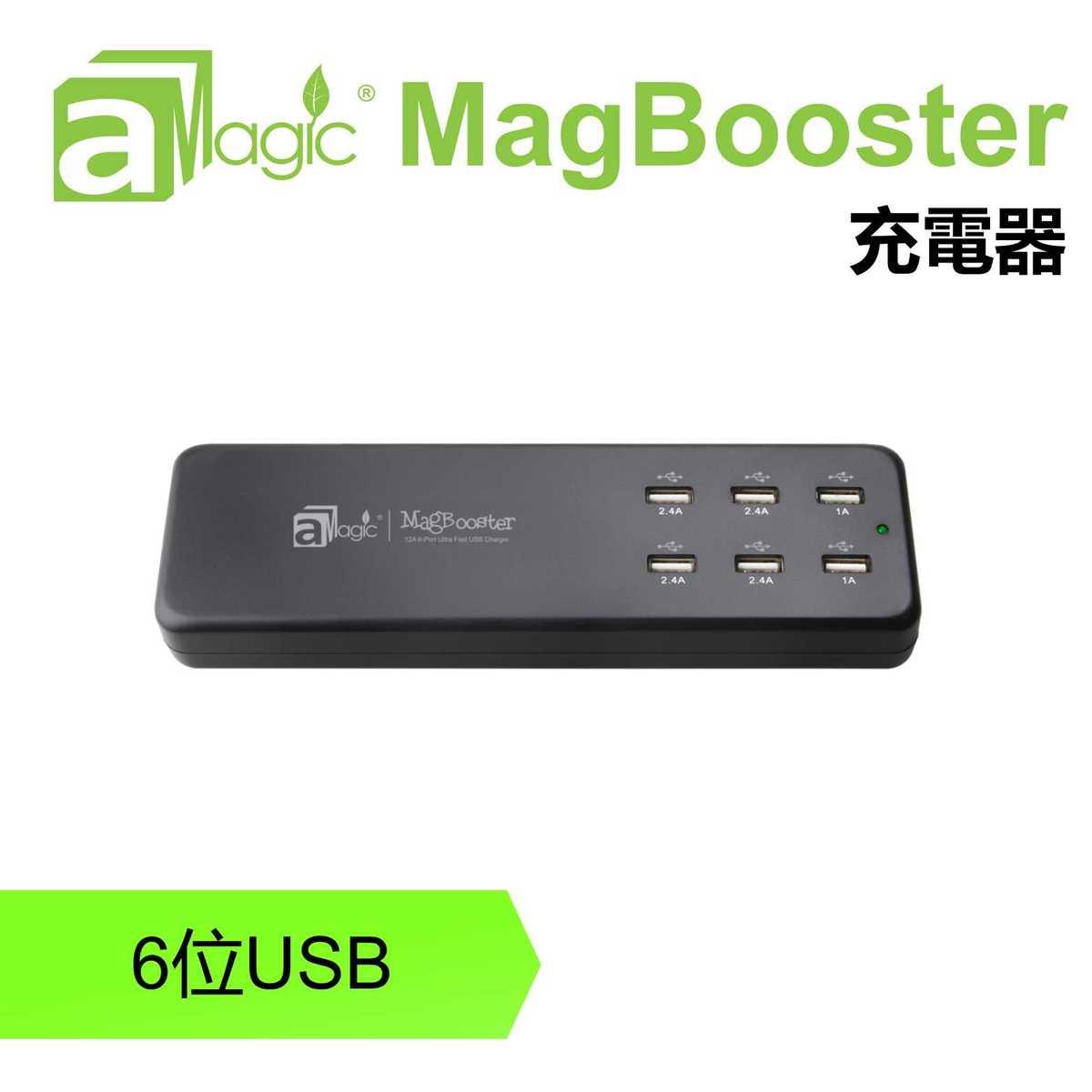 MagBooster 6位排插型 USB 充電器 (型號:APW-AC1612BK)