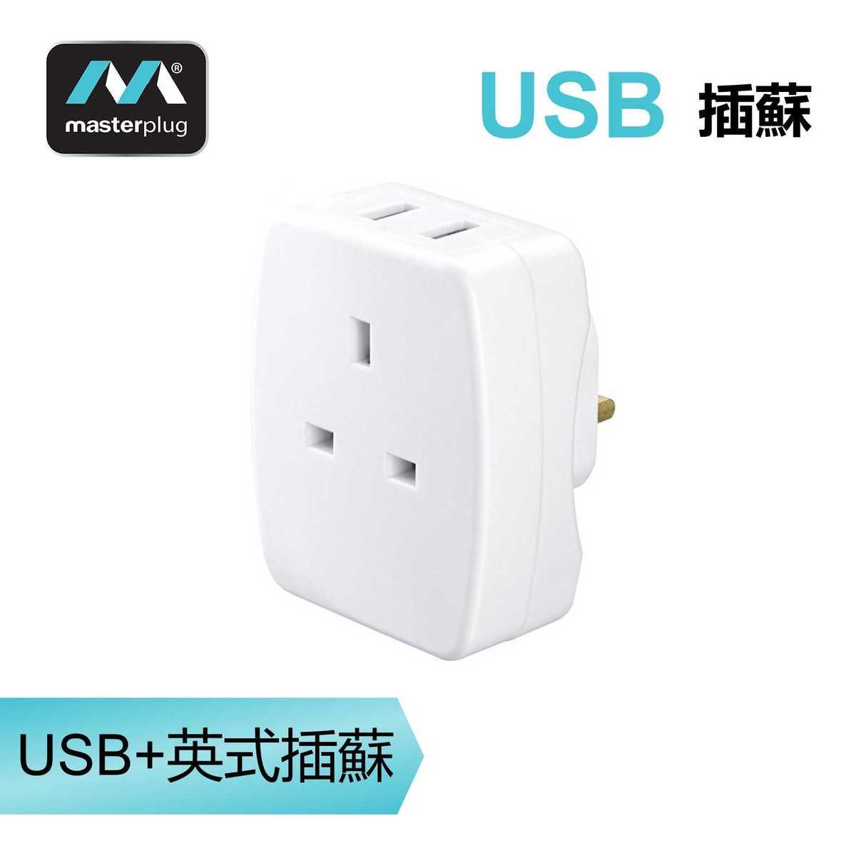 USB Adaptor 2 x USB (2.1A) with UK Socket-Plug Through (Model:AUSBW2-MPA)