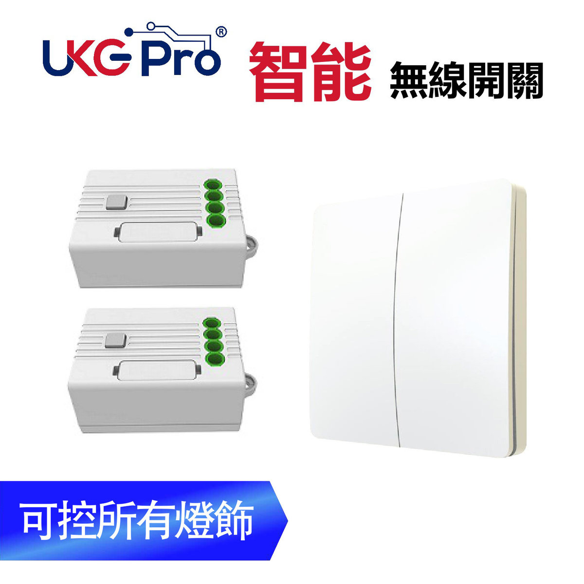 KinSwitch-1路動能RF&WiFi接收控制器+動能無線雙位白色覆位開關 (型號: U-ERC309-ES2254-WH)