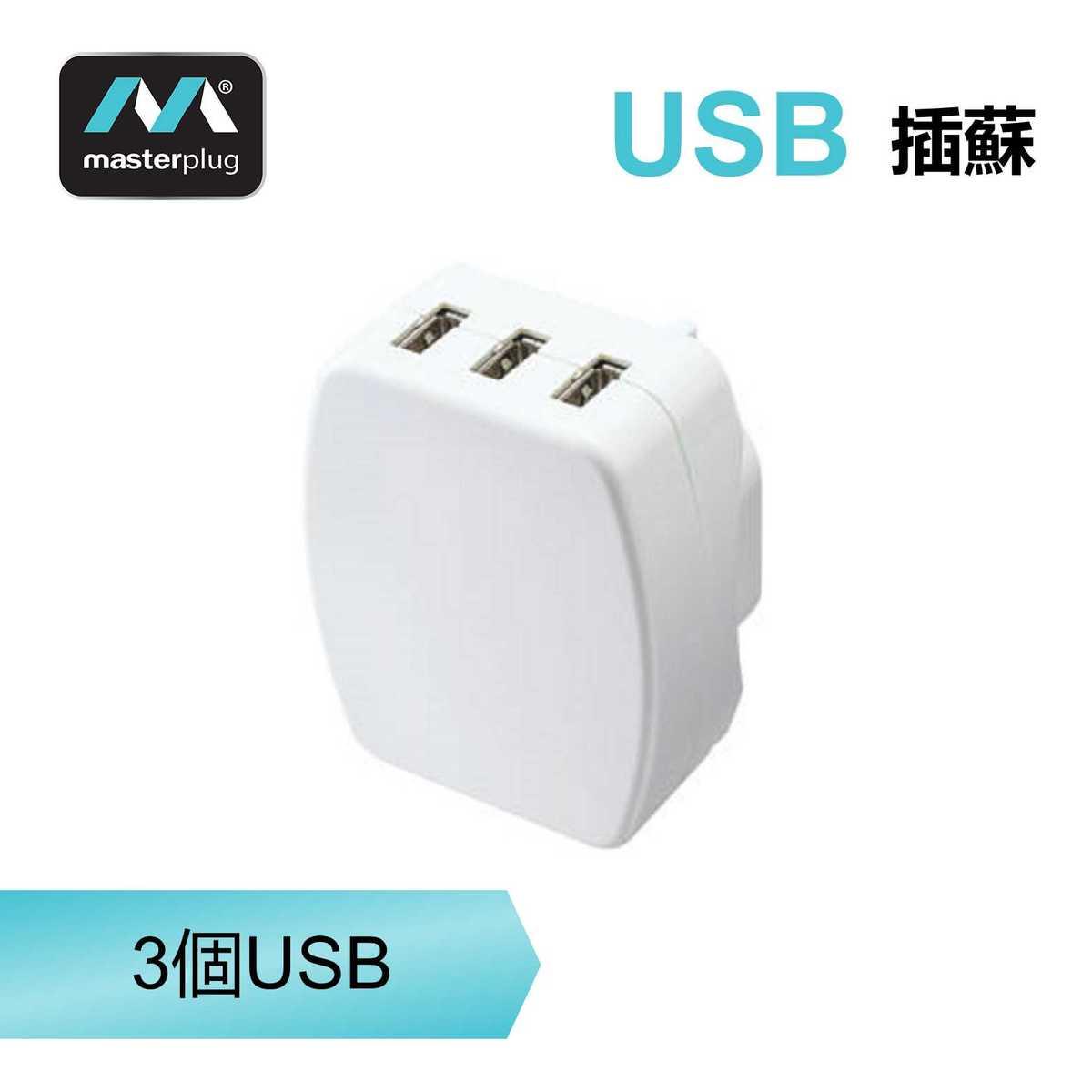 USB Plug 3 x USB 3.4 A Output (Model:USBPLGW3-MP)