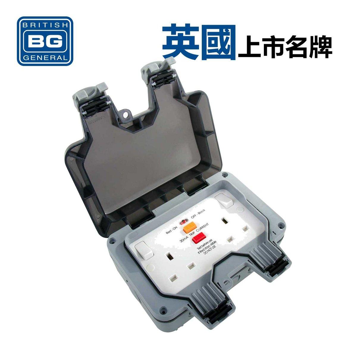 outdoor waterproof double RCD socket 13 AMP IP66 (Model:WP22RCD)