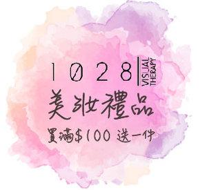 1028 美妝禮品 (隨機發放)