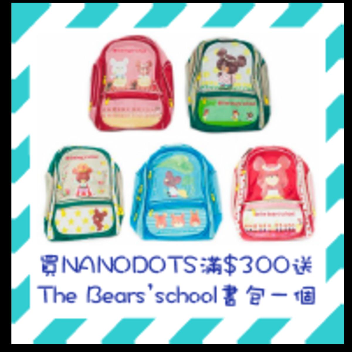 Backpack Free Gift