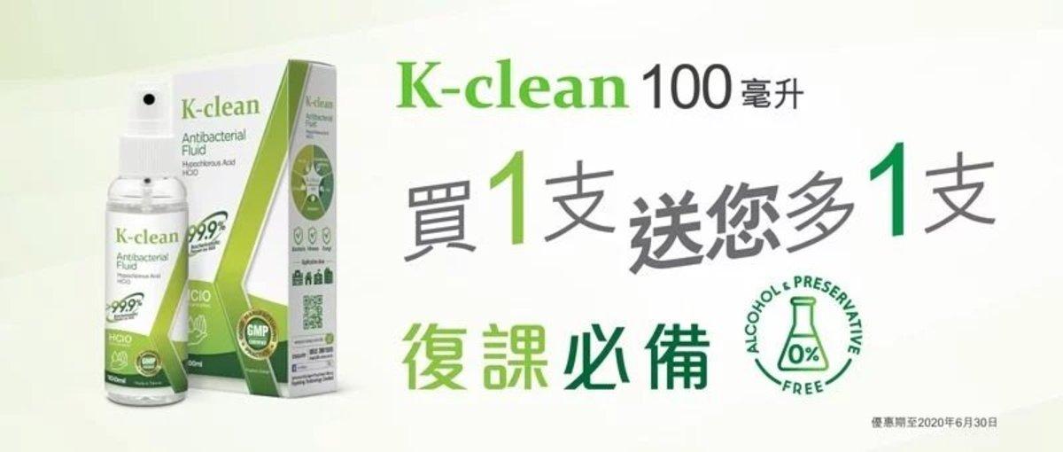 K-clean 全方位抗菌液 [100ml x 2] 買一送一