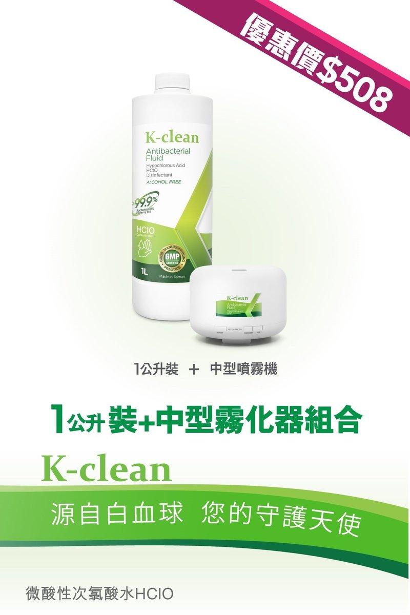 K-clean 全方位抗菌液_1L 組合 [1L + 中型霧化器]