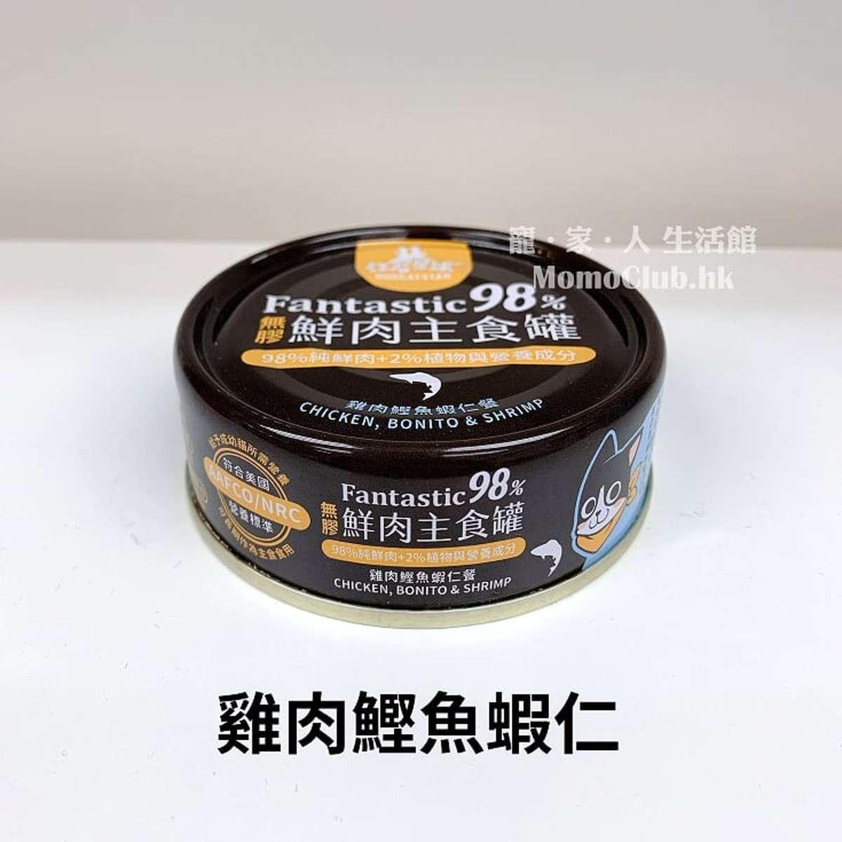 98% Fantastic 鮮肉主食罐 (雞肉, 鰹魚及蝦仁) 3罐, 85g x 3