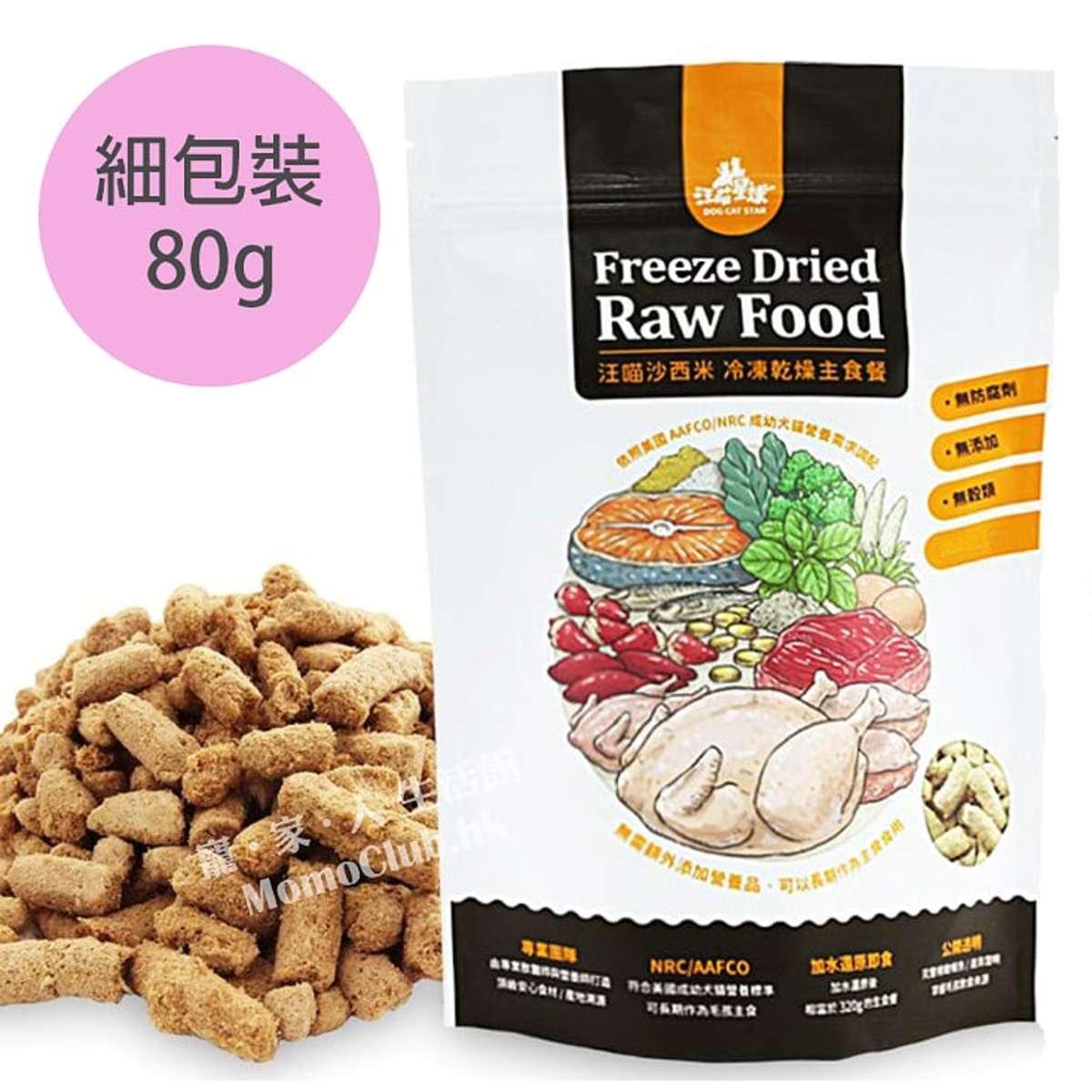 貓咪冷凍乾燥生食餐 (鮭魚雞肉) 80g