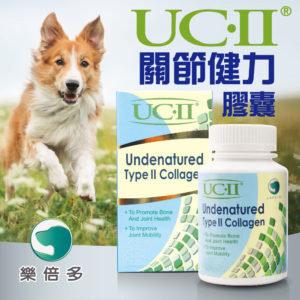 樂倍多 UC-II®寵物關節健力膠囊 30粒 <髖關節、膝關節、軟骨健康>