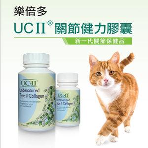 樂倍多 UC-II®寵物關節健力膠囊 30粒 <髖關節、膝關節、軟骨健康> (003007) #12