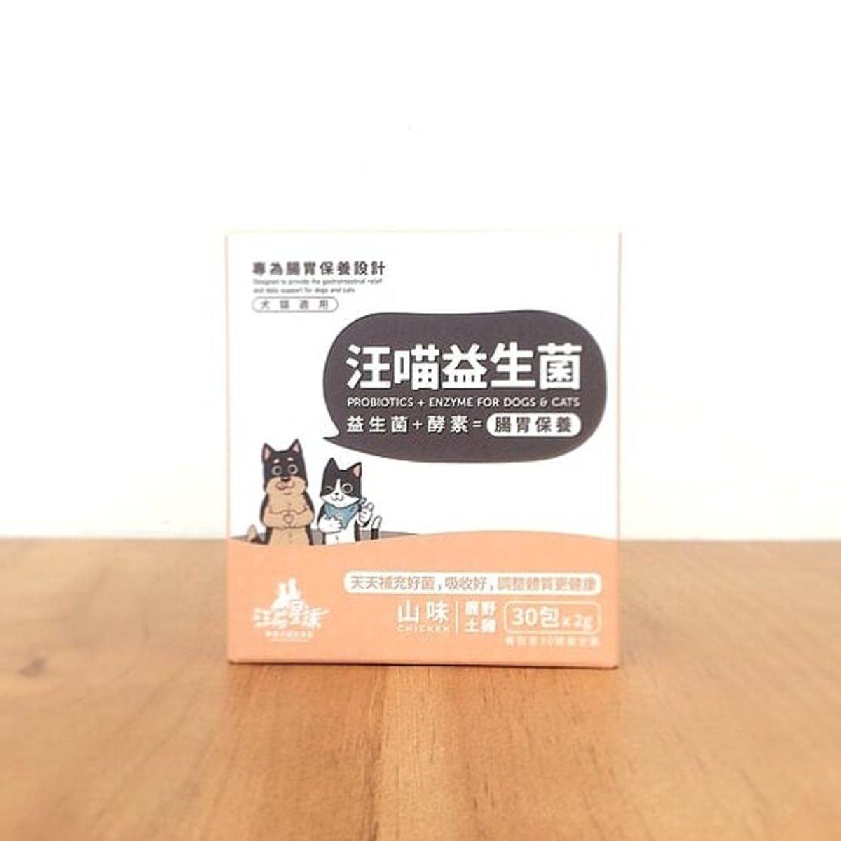腸胃保健 益生菌 (雞味) (084034)