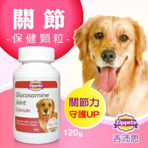 吉沛思 關節保健加強顆粒 120g <葡萄糖胺、軟骨素、軟骨健康> (002010) #12