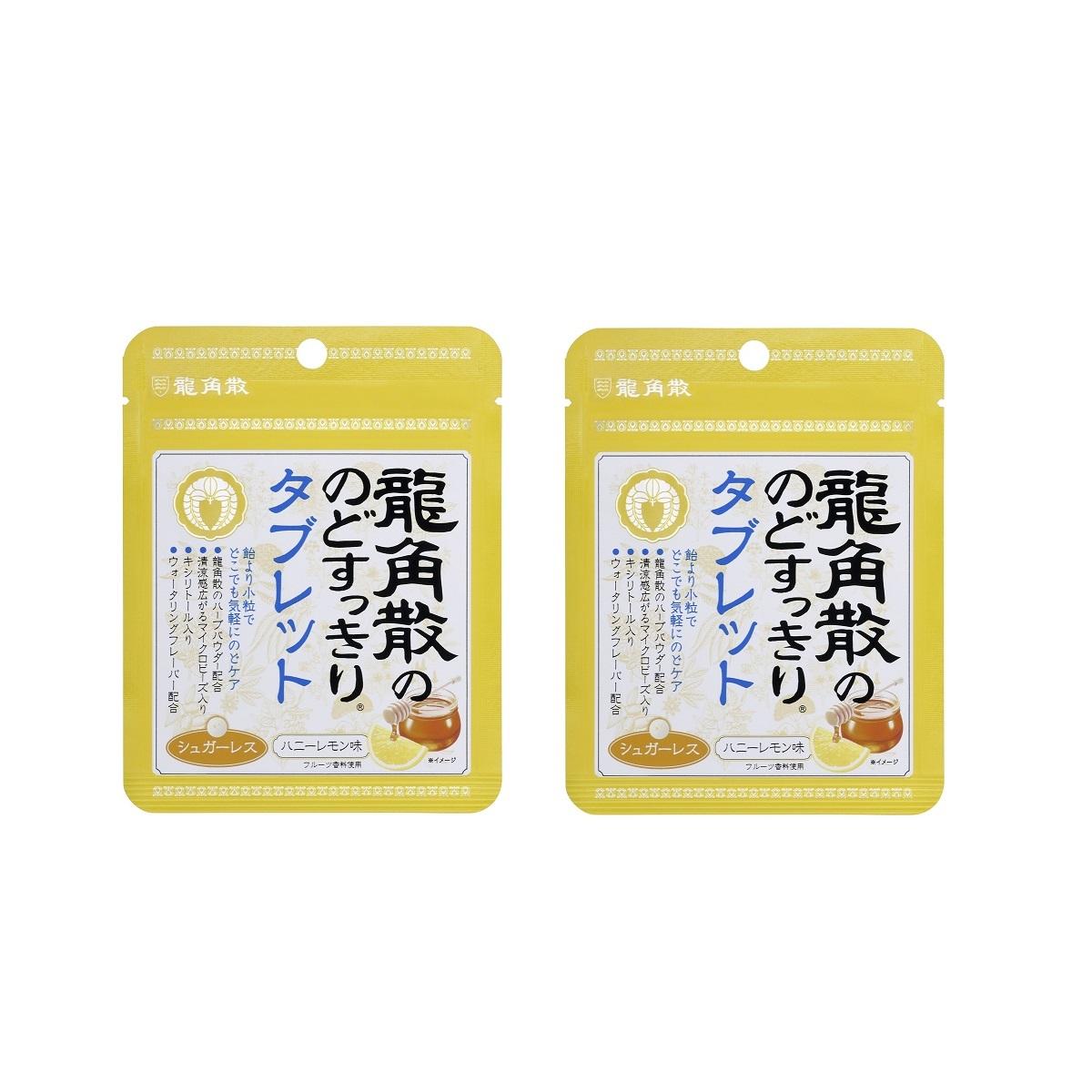 日本原裝正貨-龍角散®草本潤®無糖喉片(蜂蜜檸檬味) (10.4克) x2 (此日期前最佳: 31/3/2020)