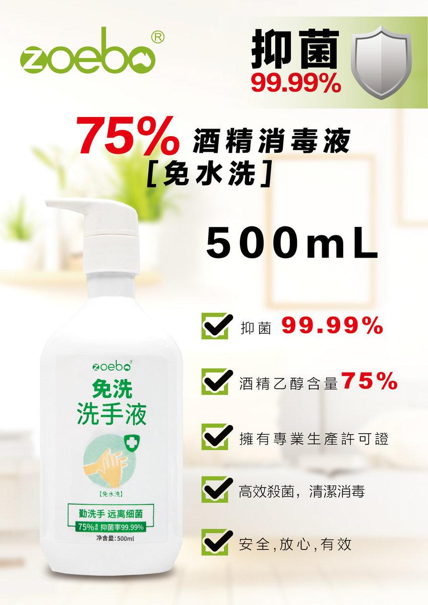 IZD755 75% Ethanol Hand Sanitizer
