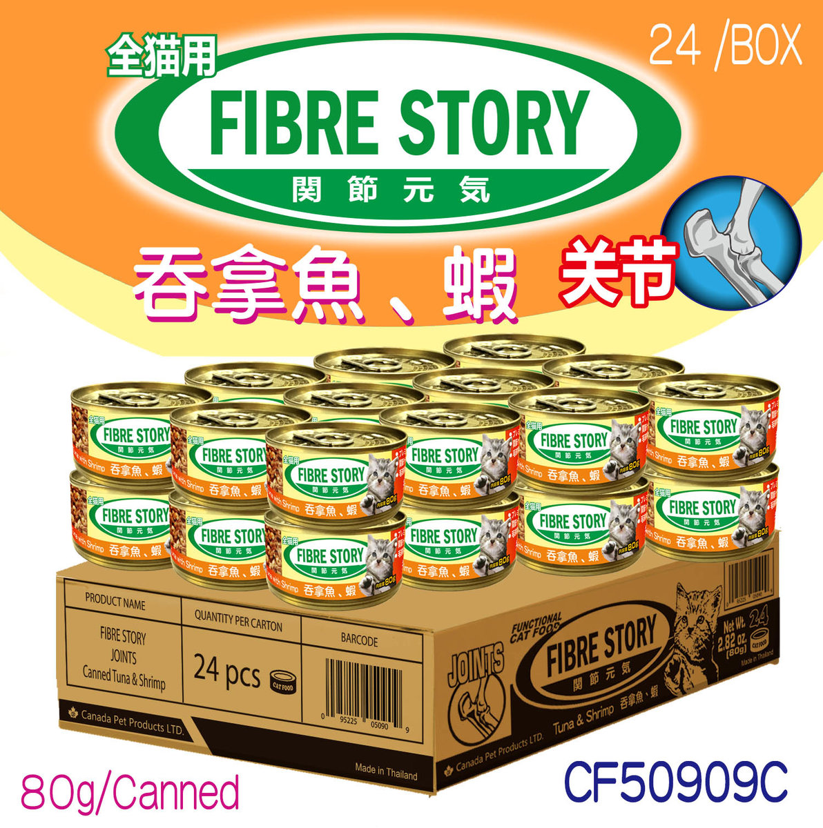 Fibre Story - (Joints) - Cat canned food - Tuna and Shrimp flavor 24 X 80g/canned