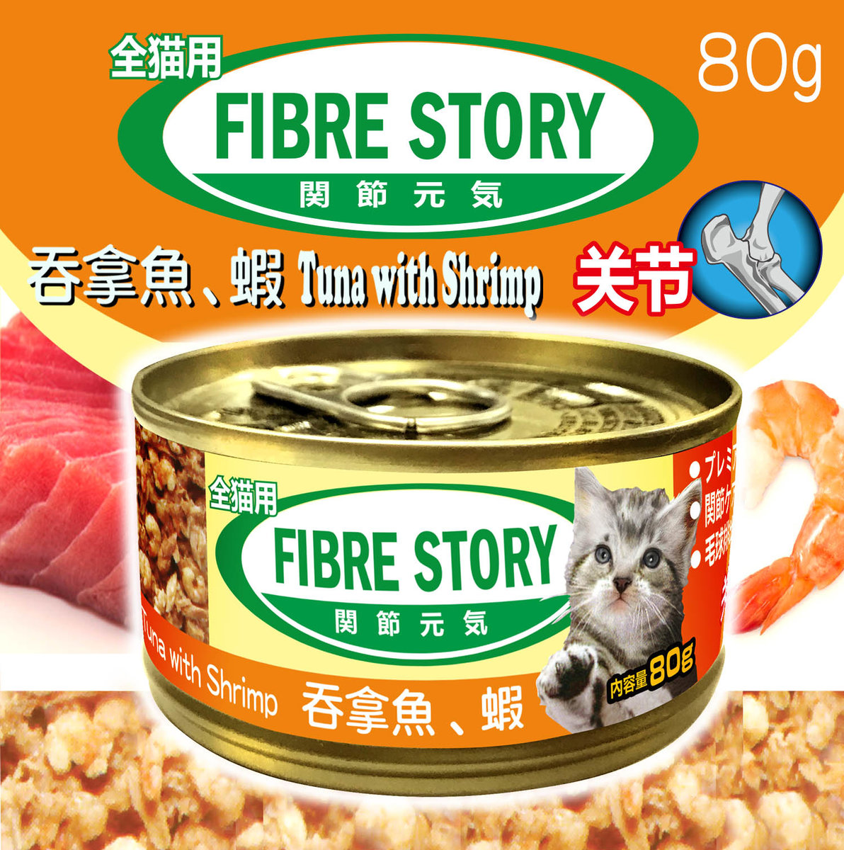 Fibre Story - (Joints) - Cat canned food - Tuna and Shrimp flavor 80g/canned